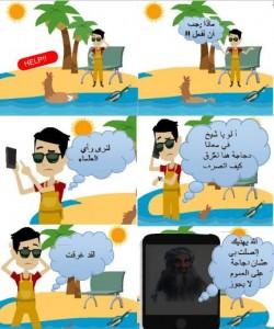 لا يجوز كاريكاتير محمد إبراهيم